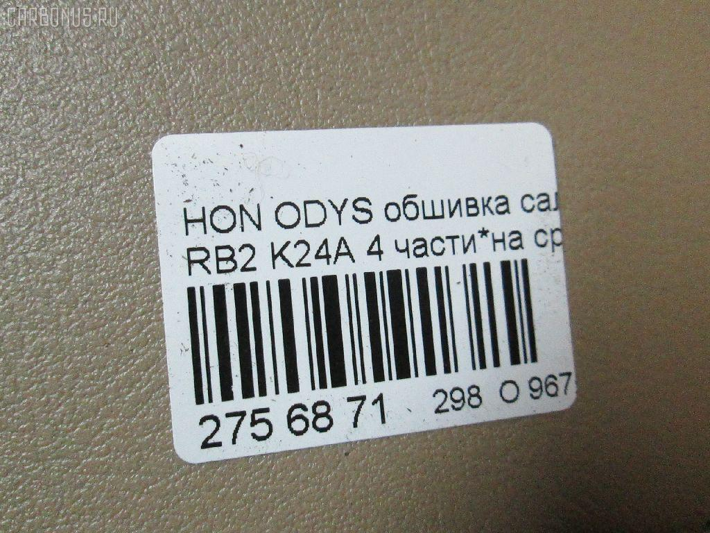 Обшивка салона HONDA ODYSSEY RB2 Фото 5