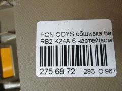 Обшивка багажника Honda Odyssey RB2 Фото 5