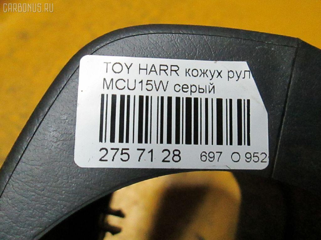 Кожух рулевой колонки TOYOTA HARRIER MCU15W Фото 3