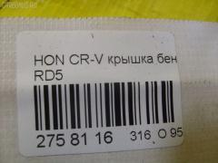 Крышка топливного бака HONDA CR-V RD5 Фото 2