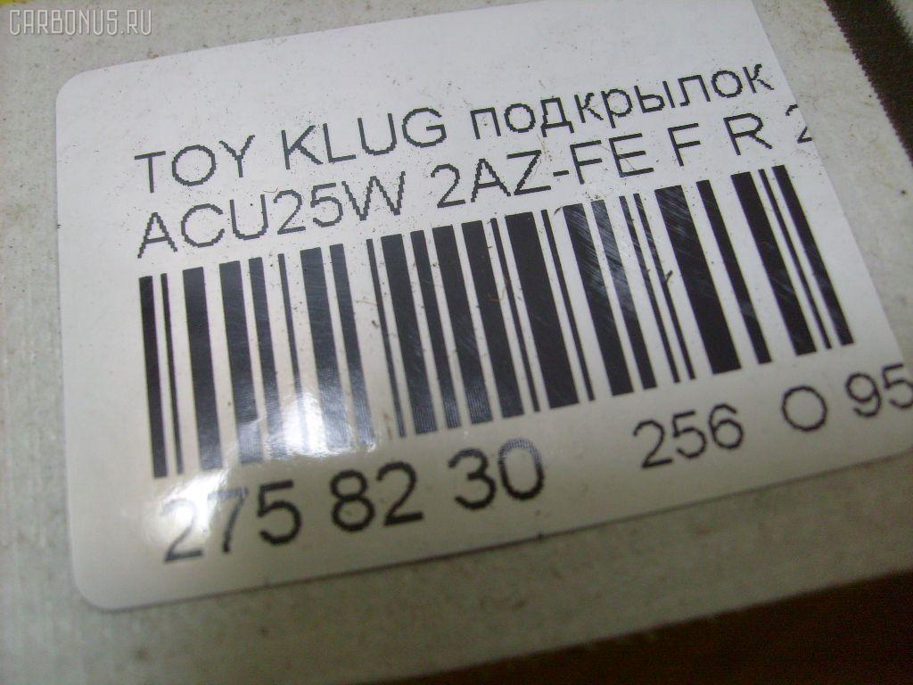 Подкрылок TOYOTA KLUGER V ACU25W 2AZ-FE Фото 3