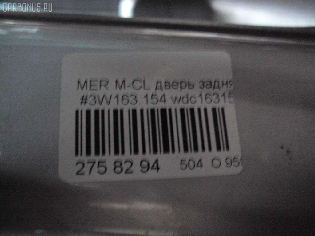 Дверь задняя MERCEDES-BENZ M-CLASS W163.154 Фото 7