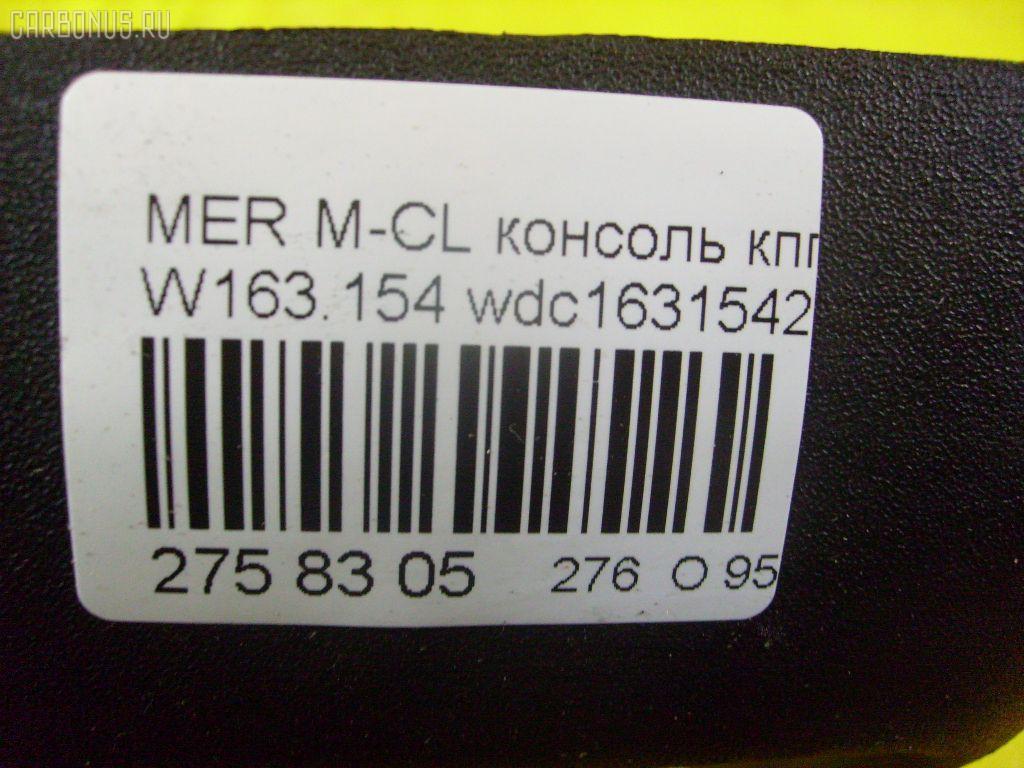 Консоль КПП MERCEDES-BENZ M-CLASS W163.154 Фото 2