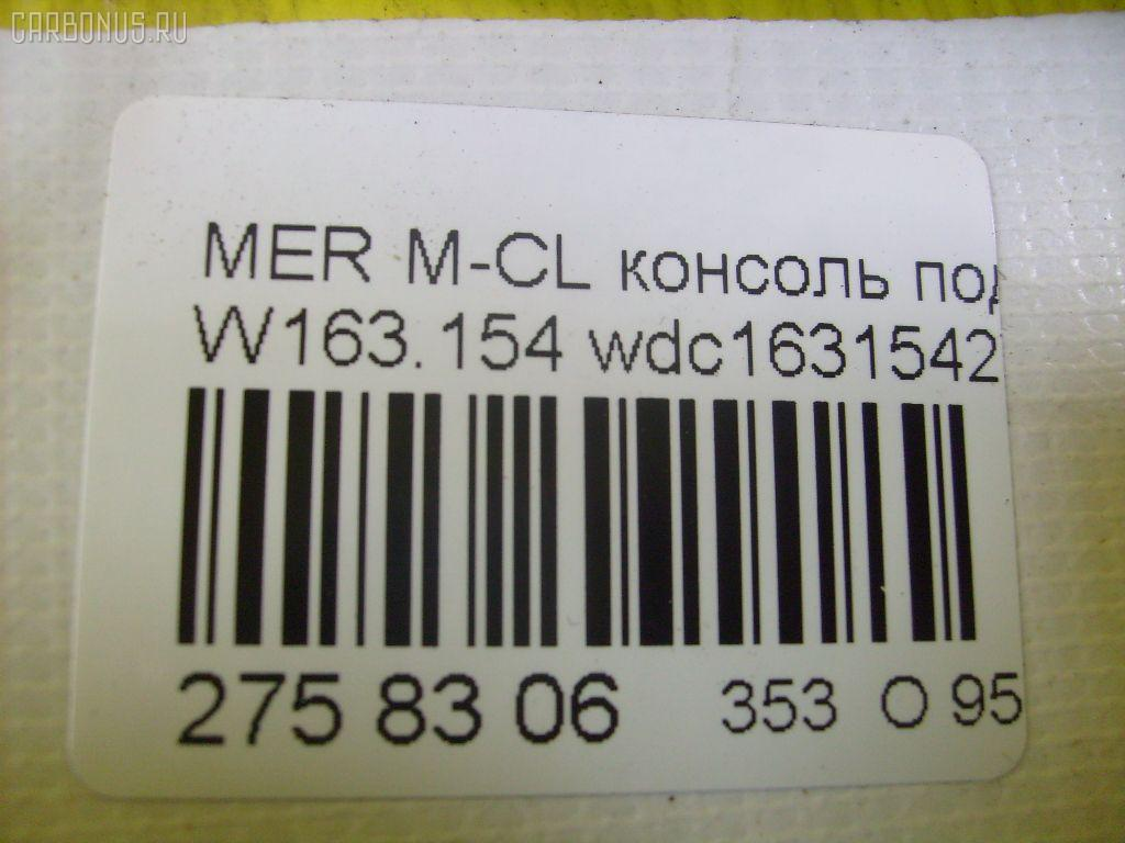 Консоль спидометра MERCEDES-BENZ M-CLASS W163.154 Фото 2
