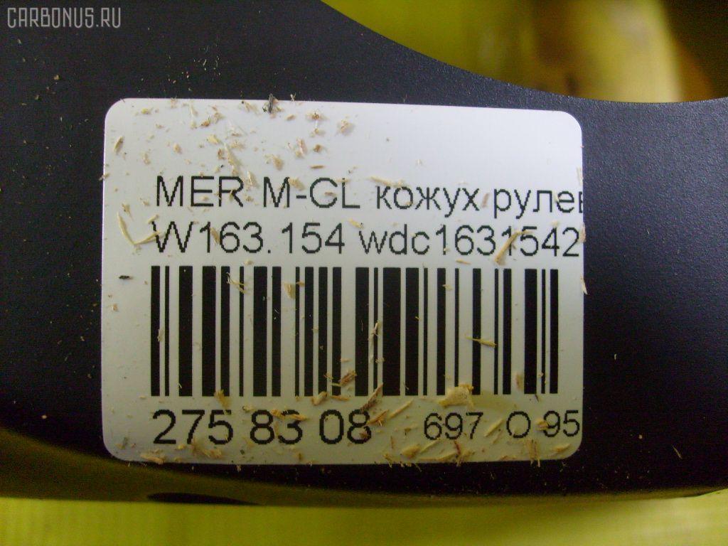 Кожух рулевой колонки MERCEDES-BENZ M-CLASS W163.154 Фото 2