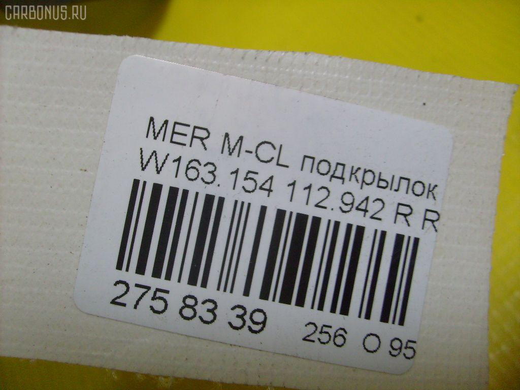 Подкрылок MERCEDES-BENZ M-CLASS W163.154 112.942 Фото 3