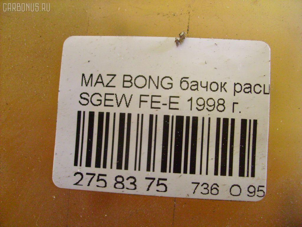 Бачок расширительный MAZDA BONGO FRIENDEE SGEW FE-E Фото 2