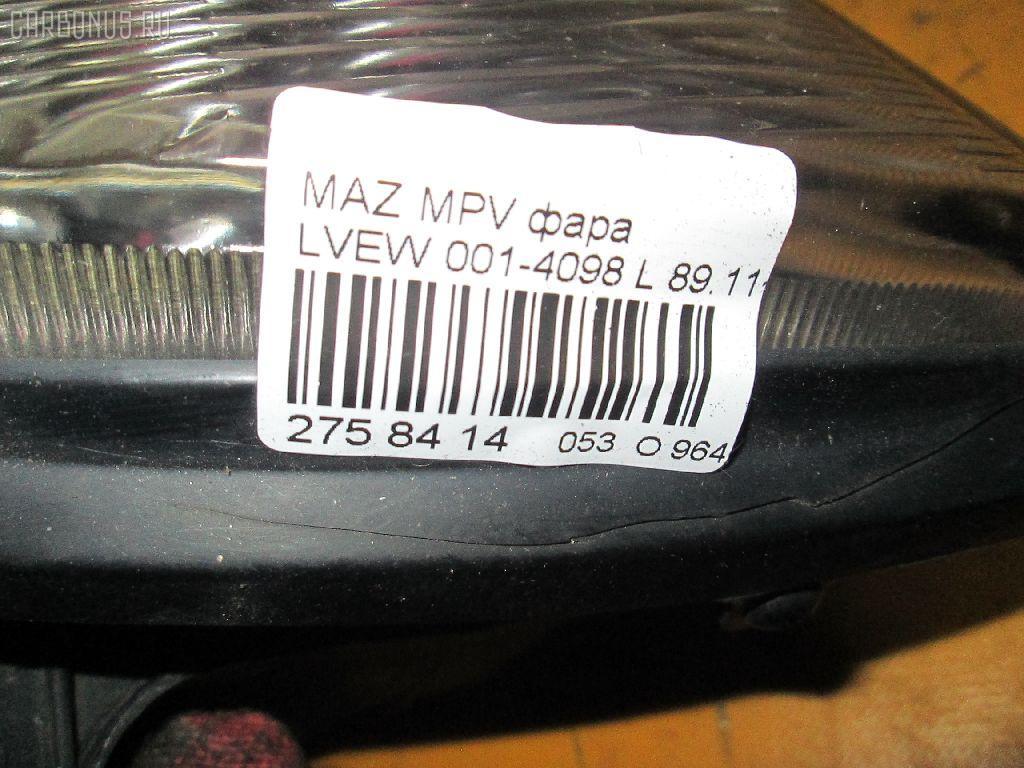 Фара MAZDA MPV LVEW Фото 3
