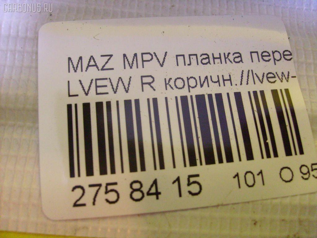Планка передняя MAZDA MPV LVEW Фото 2