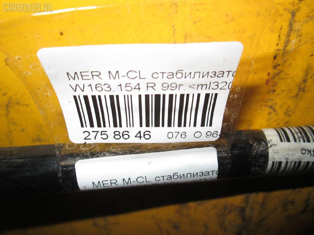 Стабилизатор MERCEDES-BENZ V-CLASS W638.294 104.900 Фото 2