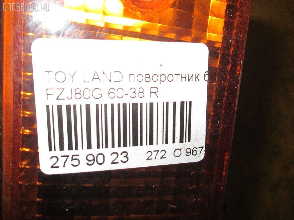 Поворотник бамперный TOYOTA LAND CRUISER FZJ80G Фото 3