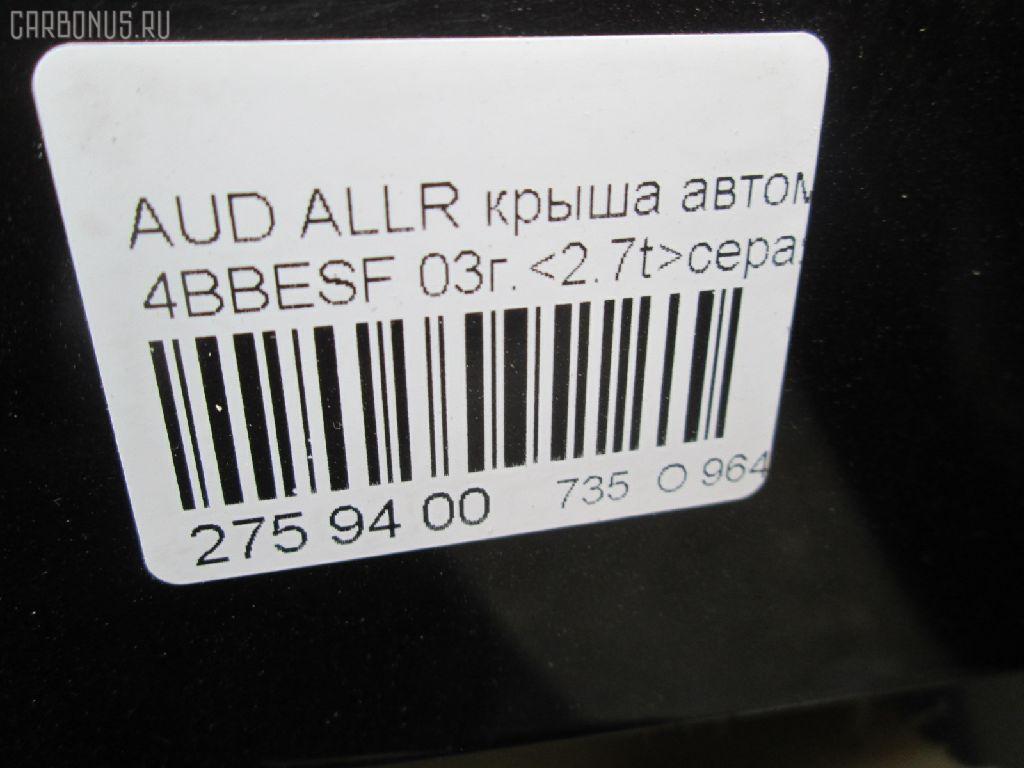 Крыша автомашины AUDI ALLROAD QUATTRO 4BBESF Фото 4