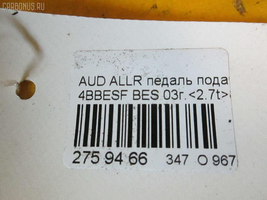 Педаль подачи топлива AUDI ALLROAD QUATTRO 4BBESF BES Фото 4