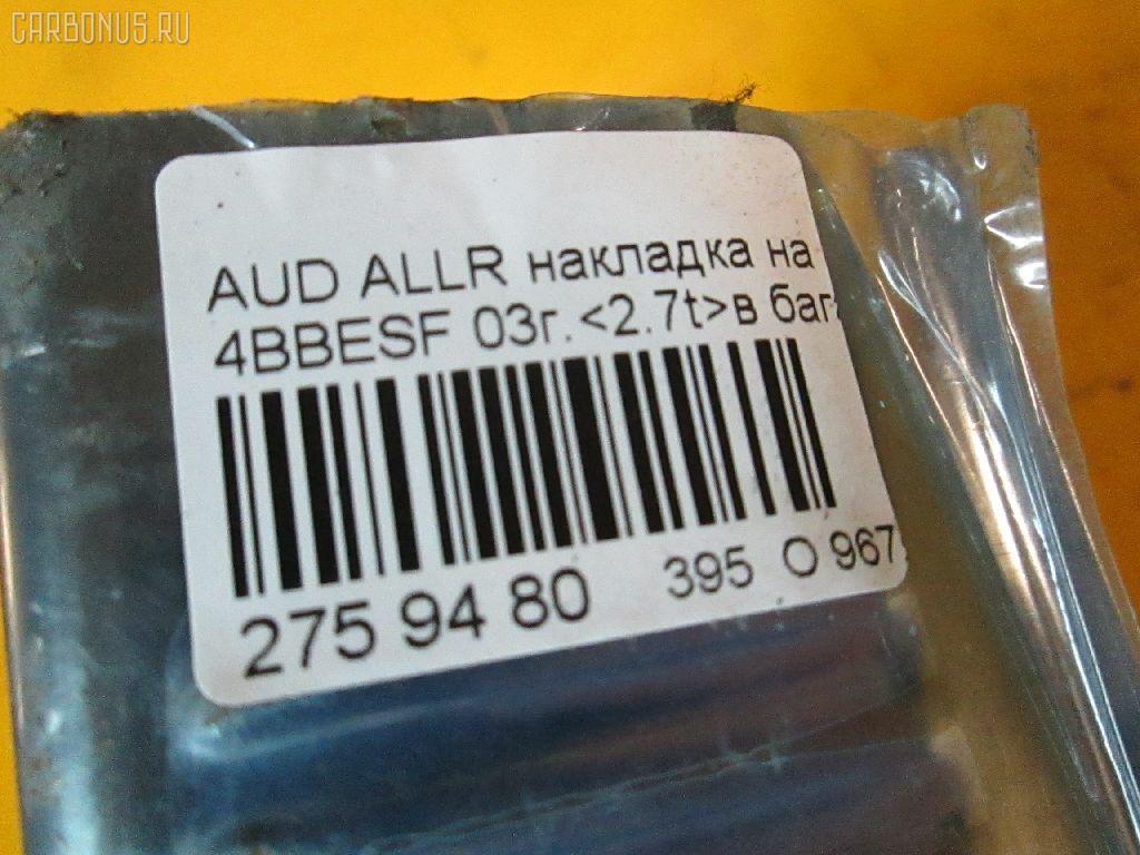 Обшивка багажника AUDI ALLROAD QUATTRO 4BBESF Фото 4