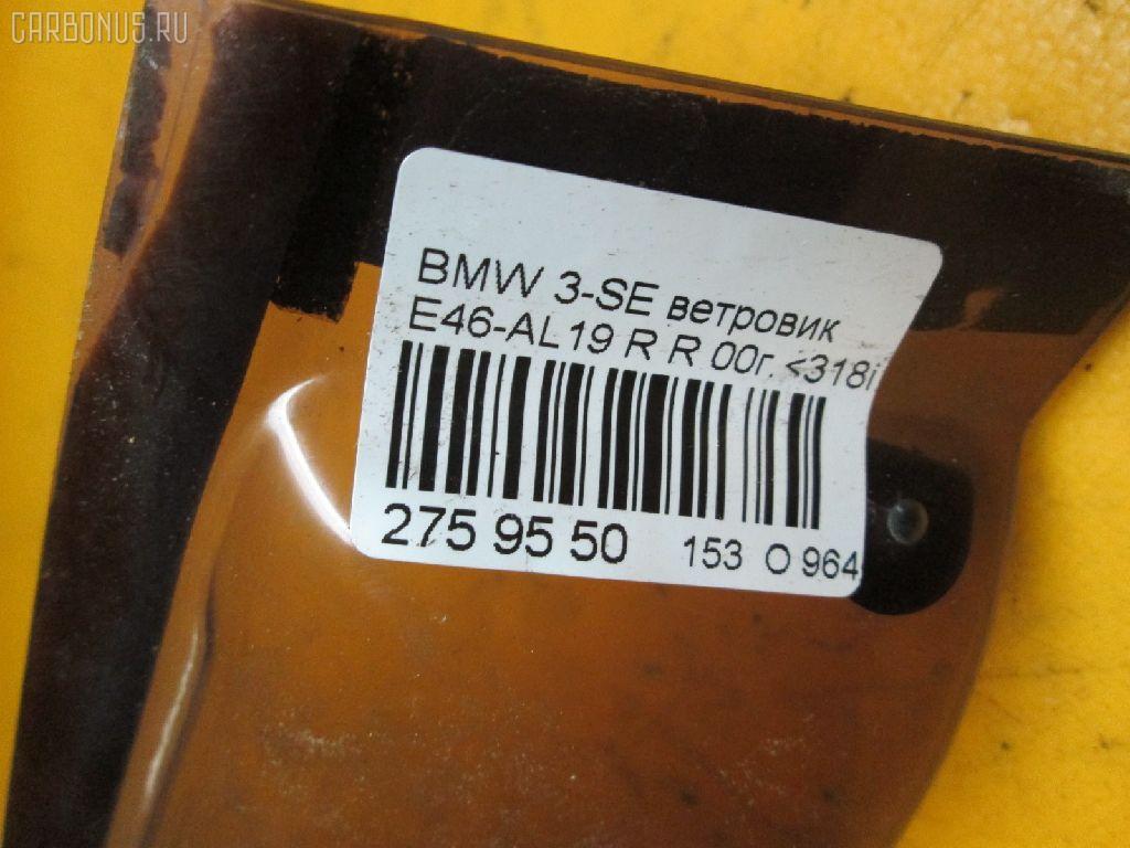 Ветровик BMW 3-SERIES E46-AN92 Фото 3