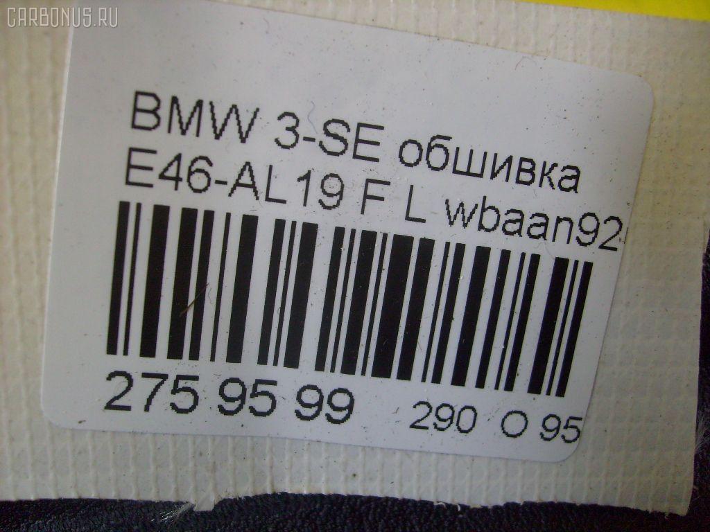 Обшивка двери BMW 3-SERIES E46-AN92 Фото 4
