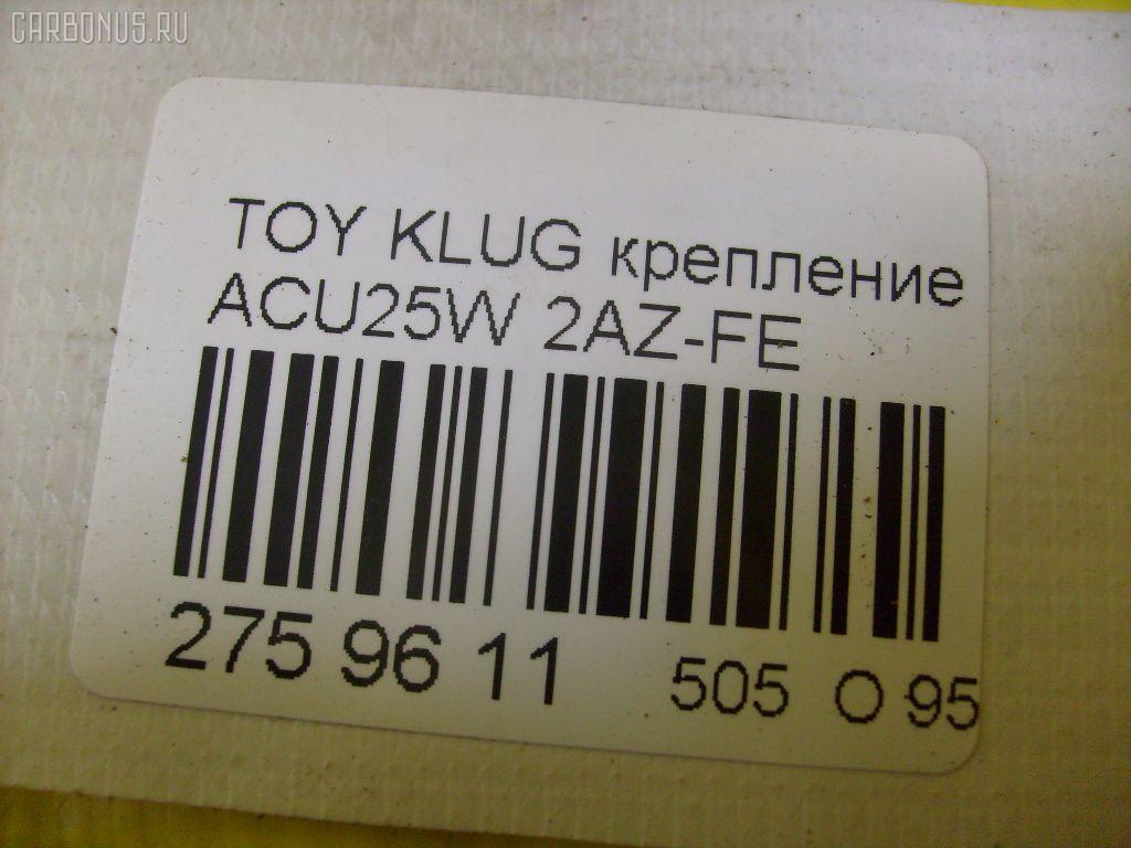 Крепление редуктора TOYOTA KLUGER V ACU25W 2AZ-FE Фото 2