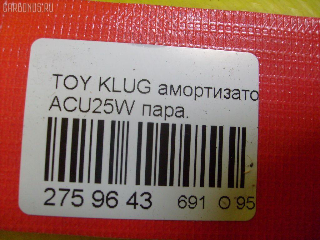 Амортизатор двери TOYOTA KLUGER V ACU25W Фото 2