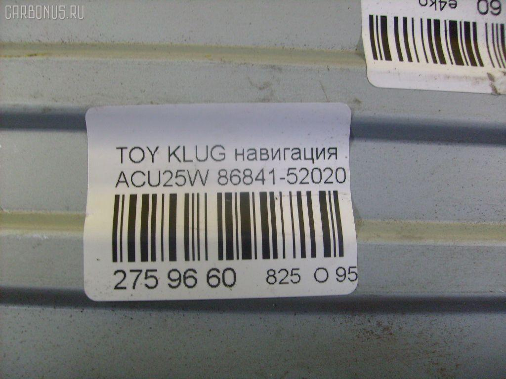 Навигация TOYOTA KLUGER V ACU25W 2003 86841-52020 4WD 5D Фото 3