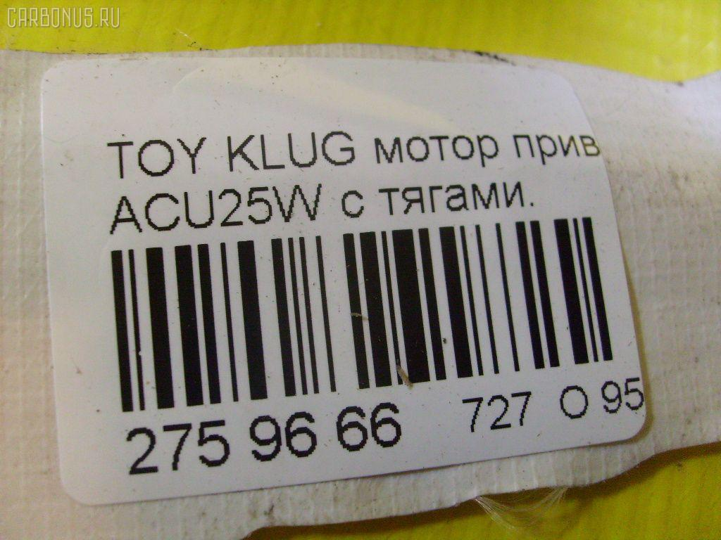Мотор привода дворников TOYOTA KLUGER V ACU25W Фото 2