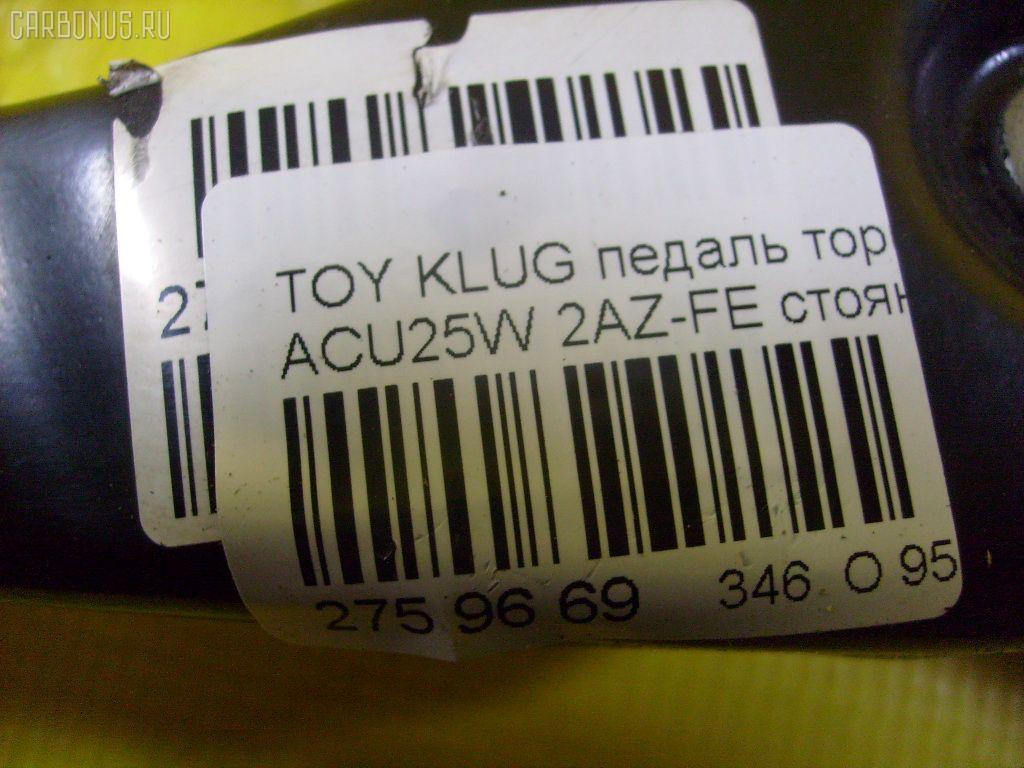 Рычаг стояночного тормоза TOYOTA KLUGER V ACU25W 2AZ-FE Фото 3
