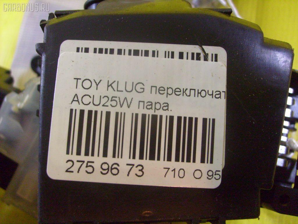 Переключатель поворотов TOYOTA KLUGER V ACU25W Фото 3