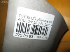 Обшивка салона Toyota Kluger v ACU25W Фото 3