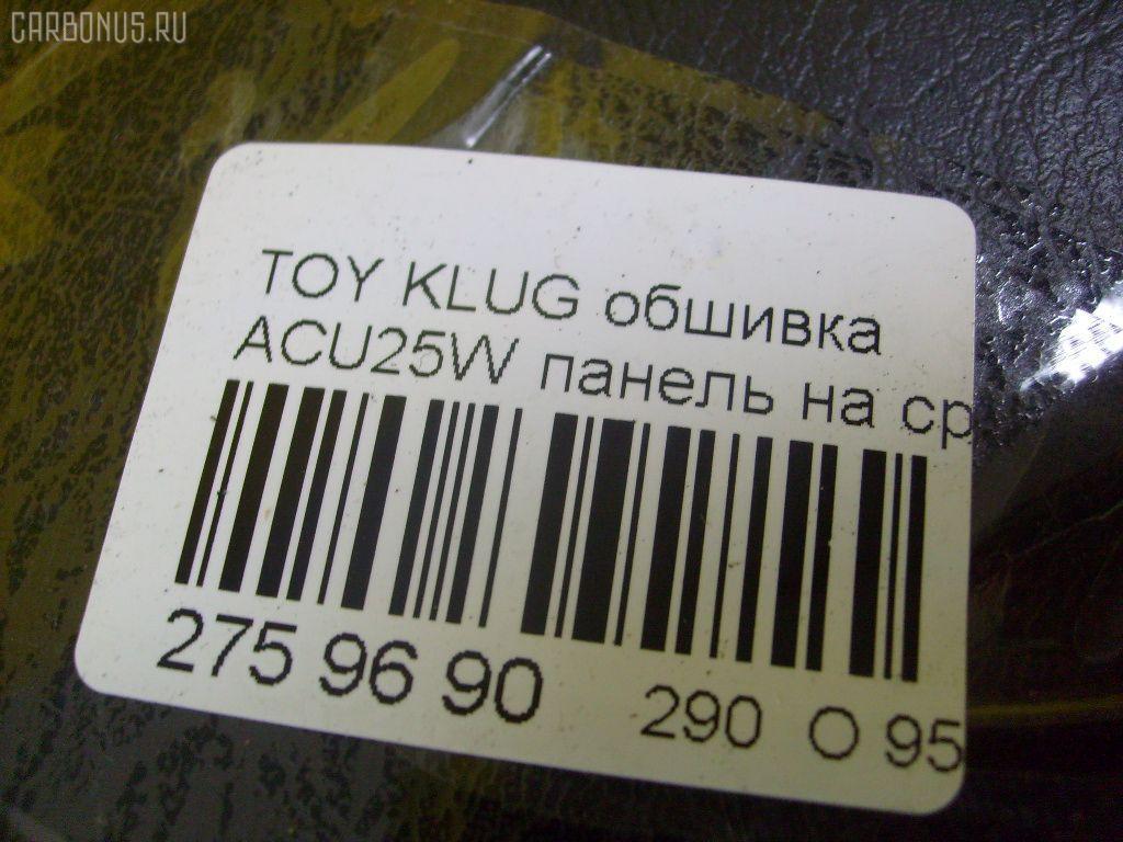 Обшивка салона TOYOTA KLUGER V ACU25W Фото 4