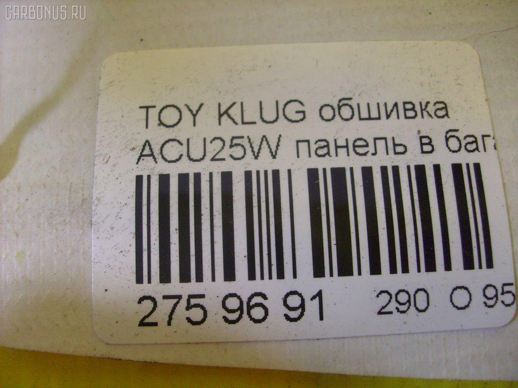 Обшивка багажника TOYOTA KLUGER V ACU25W Фото 3