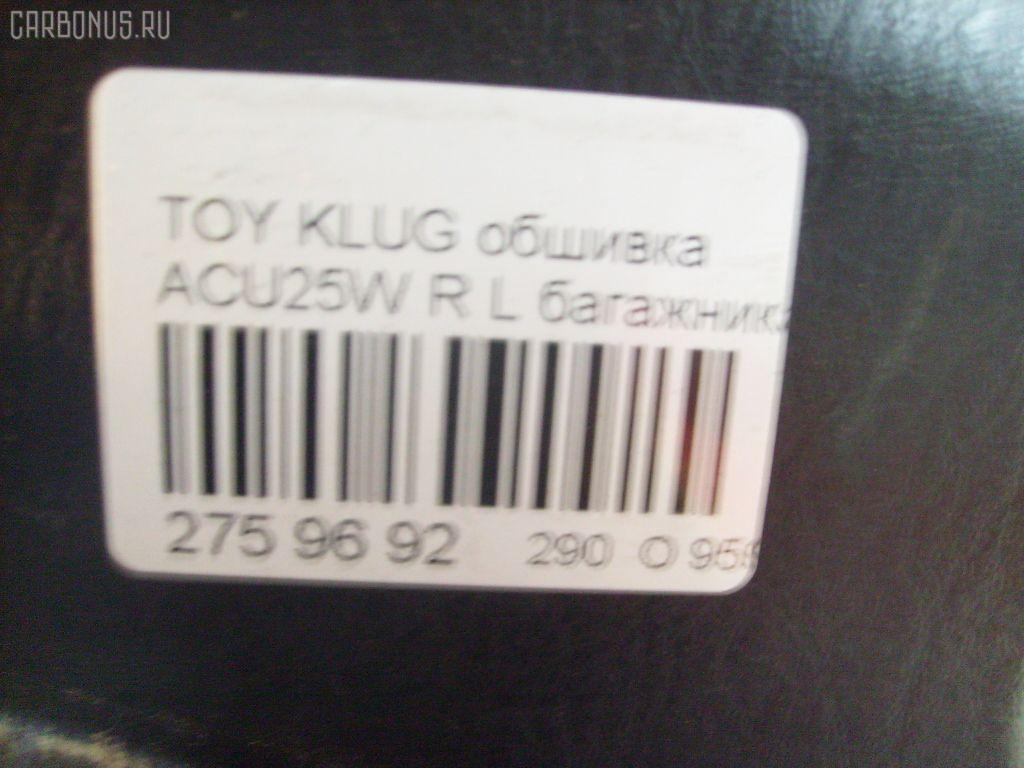 Обшивка багажника TOYOTA KLUGER ACU25W Фото 4