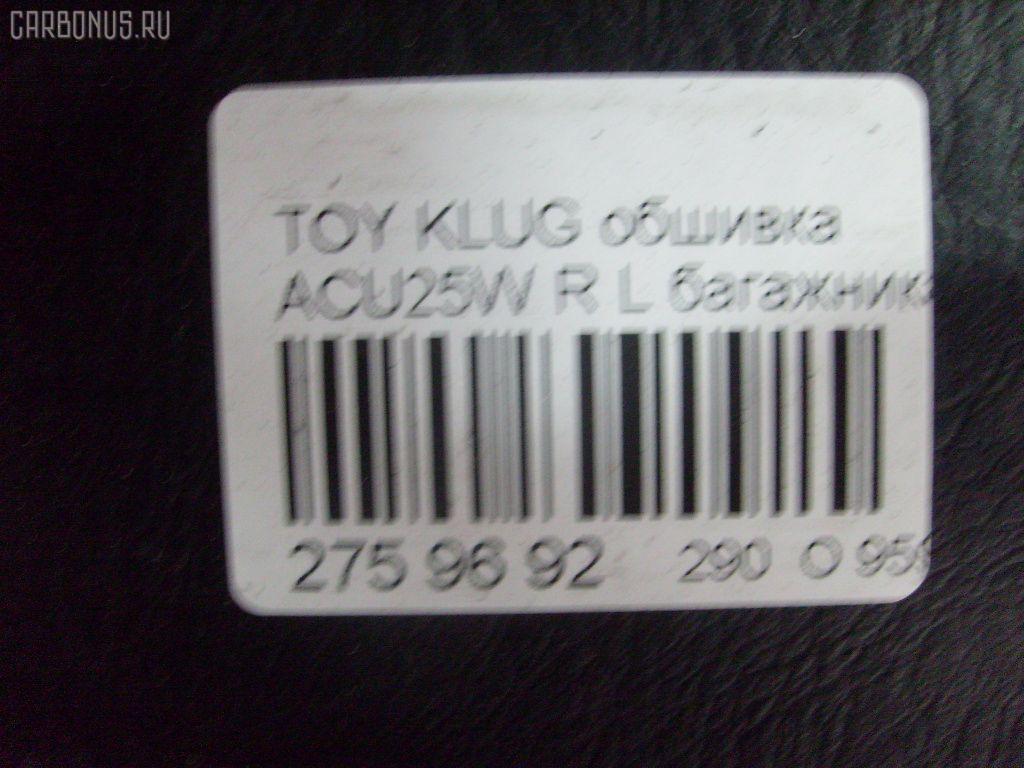 Обшивка багажника TOYOTA KLUGER ACU25W Фото 3