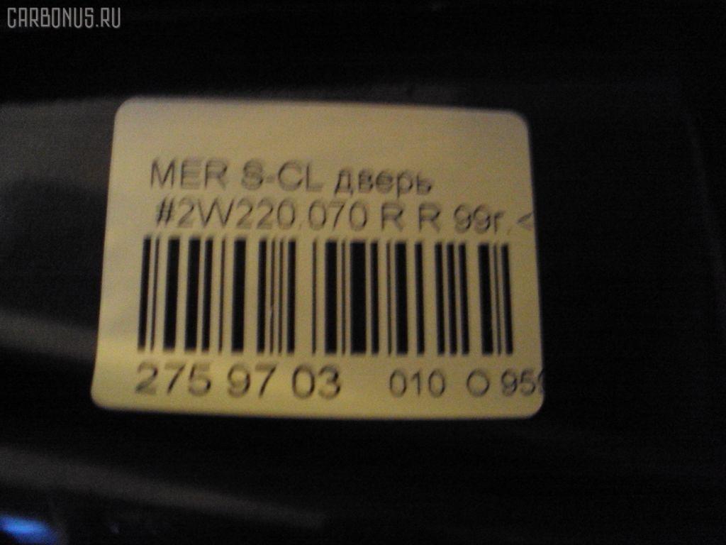 Дверь боковая MERCEDES-BENZ S-CLASS W220.070 Фото 5
