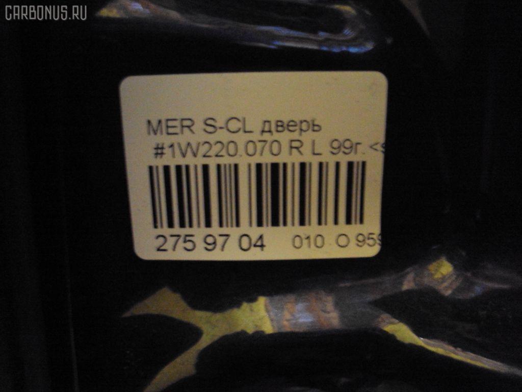 Дверь боковая MERCEDES-BENZ S-CLASS W220.070 Фото 4