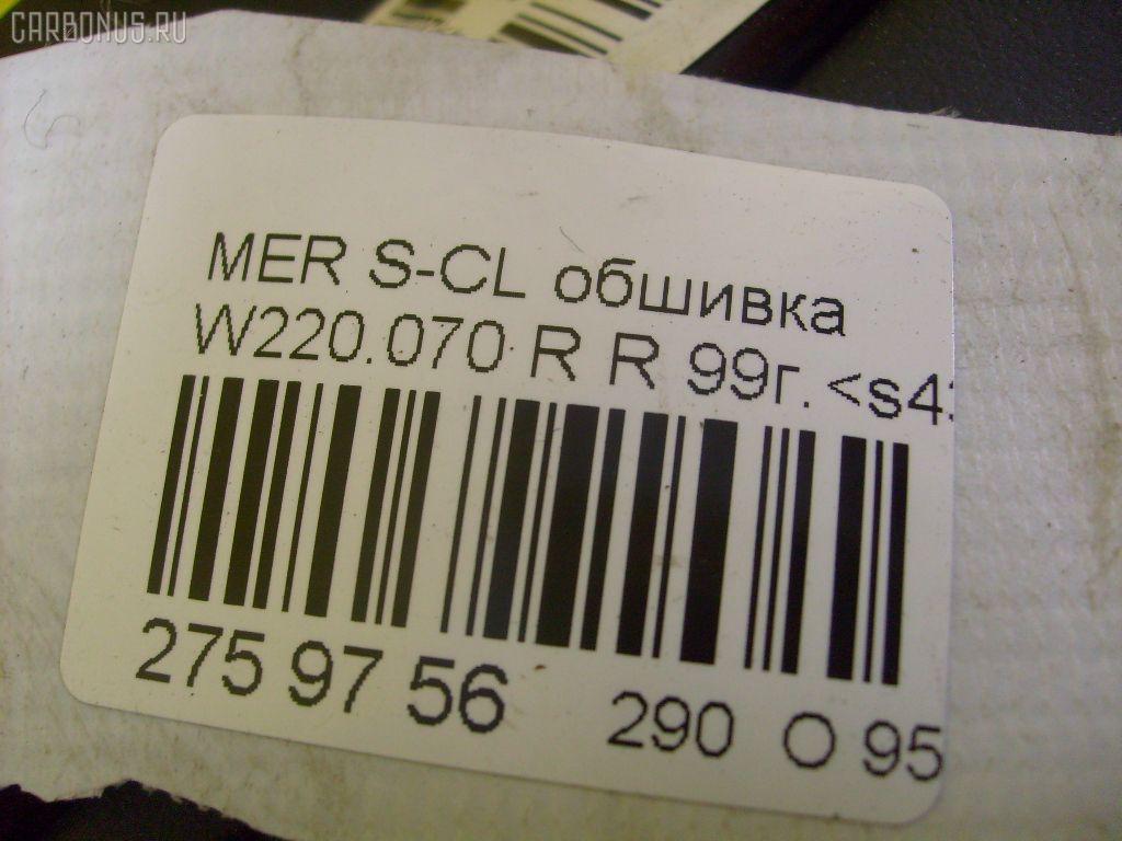 Обшивка двери MERCEDES-BENZ S-CLASS W220.070 Фото 4