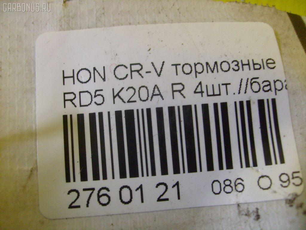 Тормозные колодки HONDA CR-V RD5 K20A Фото 2