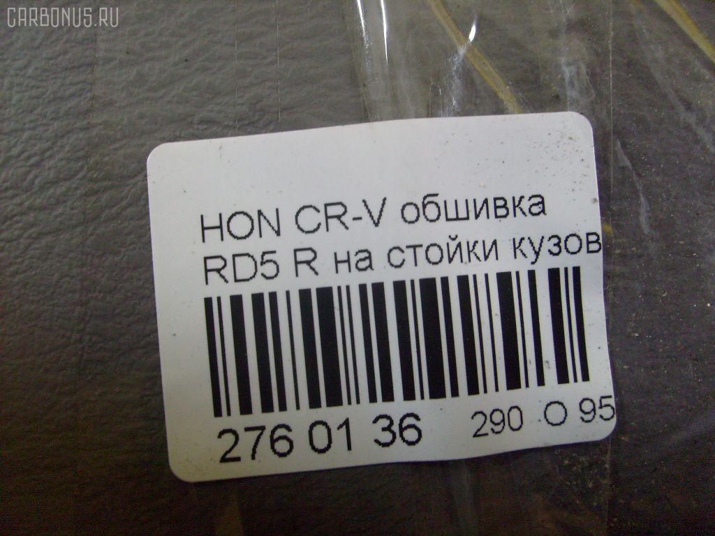 Обшивка салона HONDA CR-V RD5 Фото 3