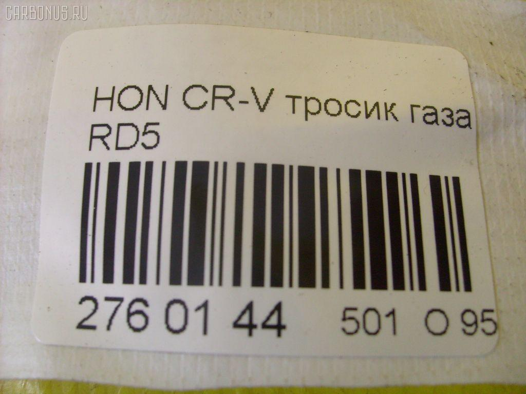 Тросик газа HONDA CR-V RD5 Фото 2