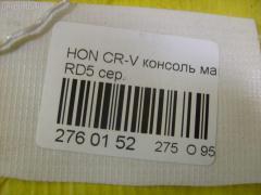 Консоль магнитофона HONDA CR-V RD5 Фото 2