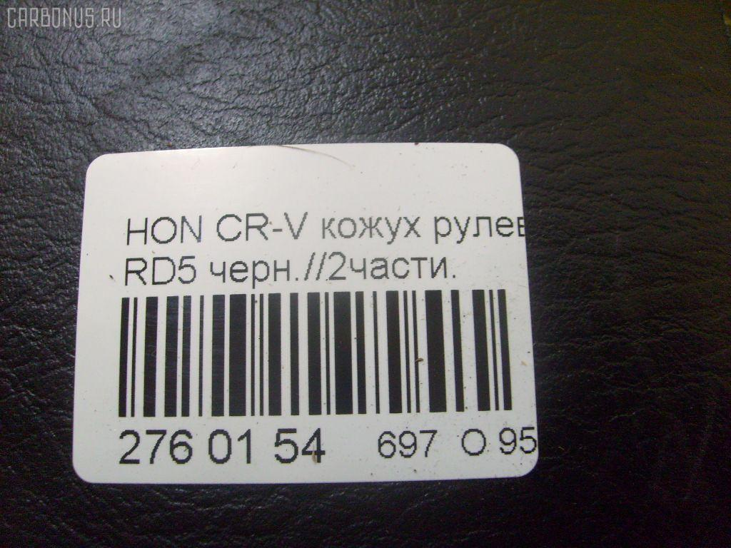 Кожух рулевой колонки HONDA CR-V RD5 Фото 3