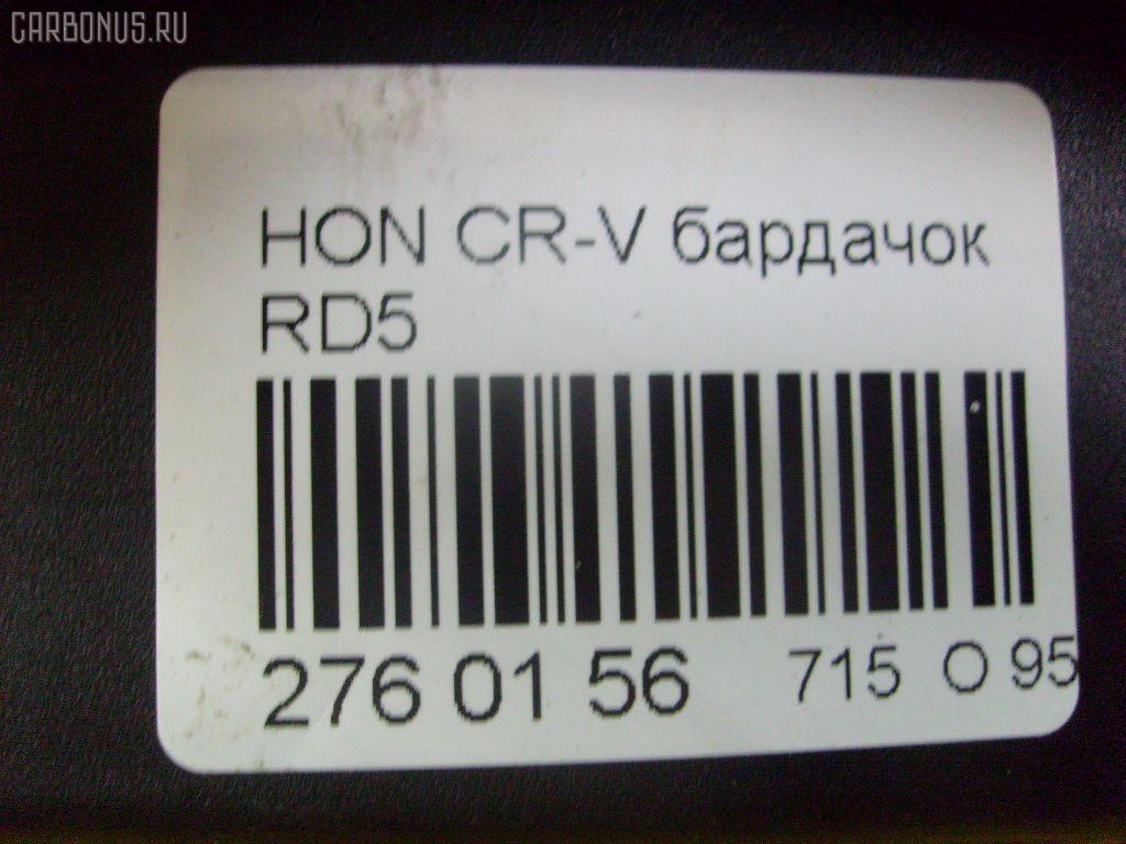 Бардачок HONDA CR-V RD5 Фото 2