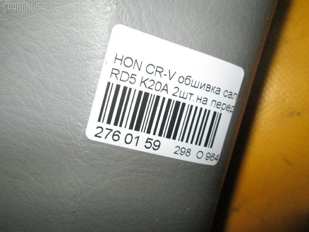 Обшивка салона HONDA CR-V RD5 Фото 5