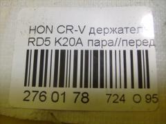 Держатель дворника Honda Cr-v RD5 K20A Фото 2