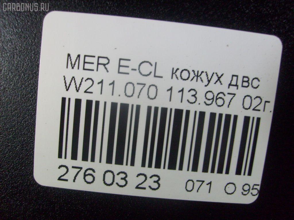 Корпус воздушного фильтра MERCEDES-BENZ E-CLASS W211.070 113.967 Фото 4