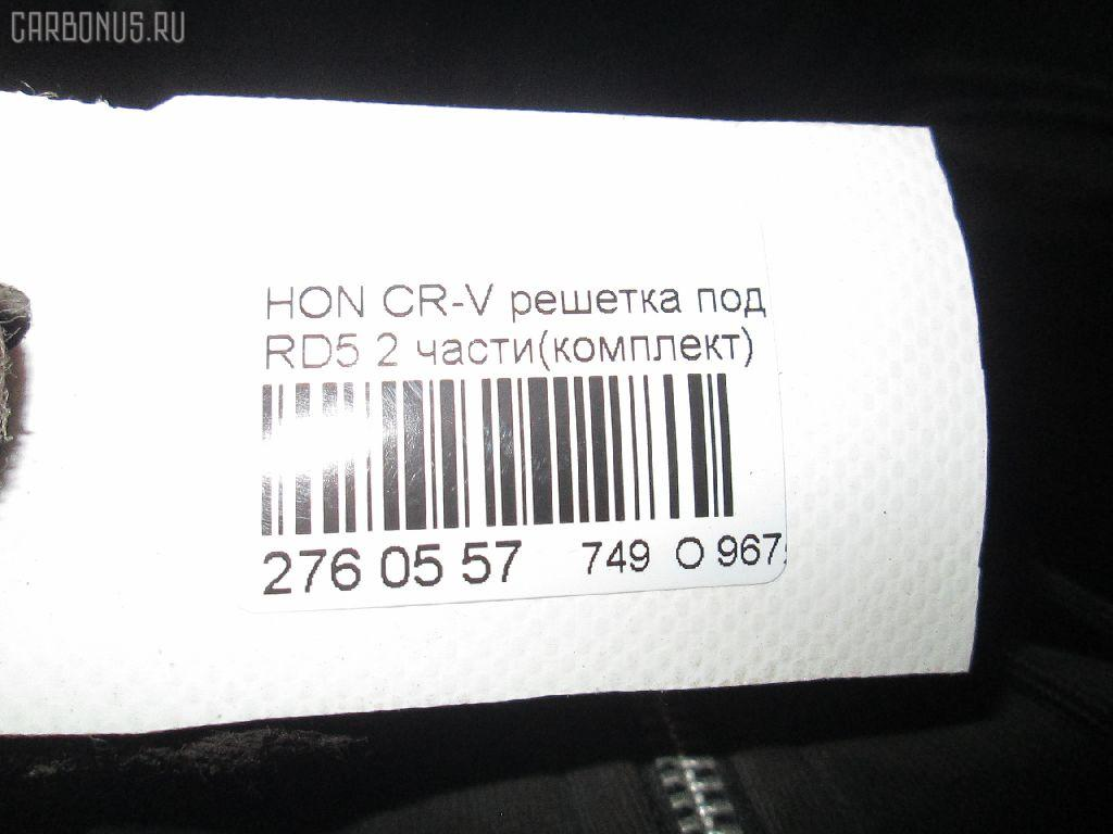 Решетка под лобовое стекло HONDA CR-V RD5 Фото 3