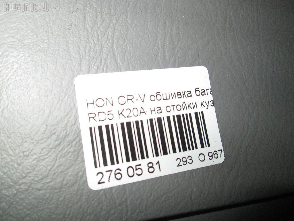 Обшивка багажника HONDA CR-V RD5 Фото 5