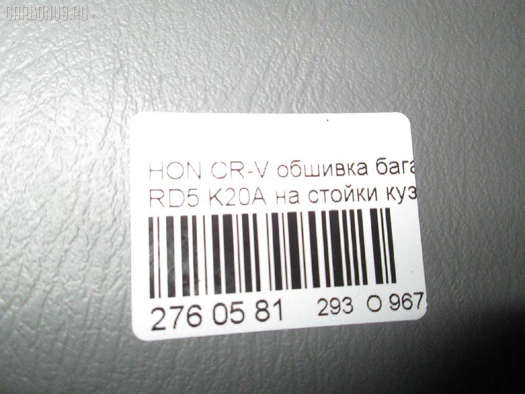 Обшивка багажника HONDA CR-V RD5 Фото 6