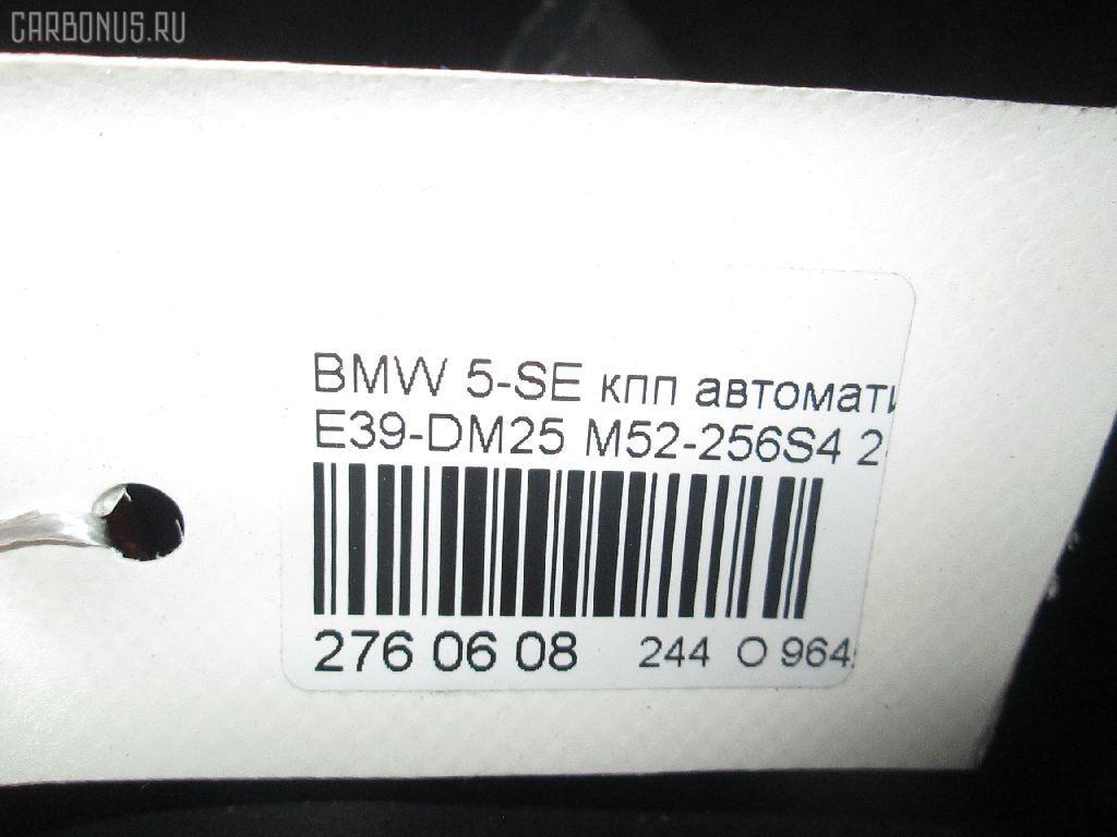 КПП автоматическая BMW 5-SERIES E39-DM42 M52-256S4 Фото 4