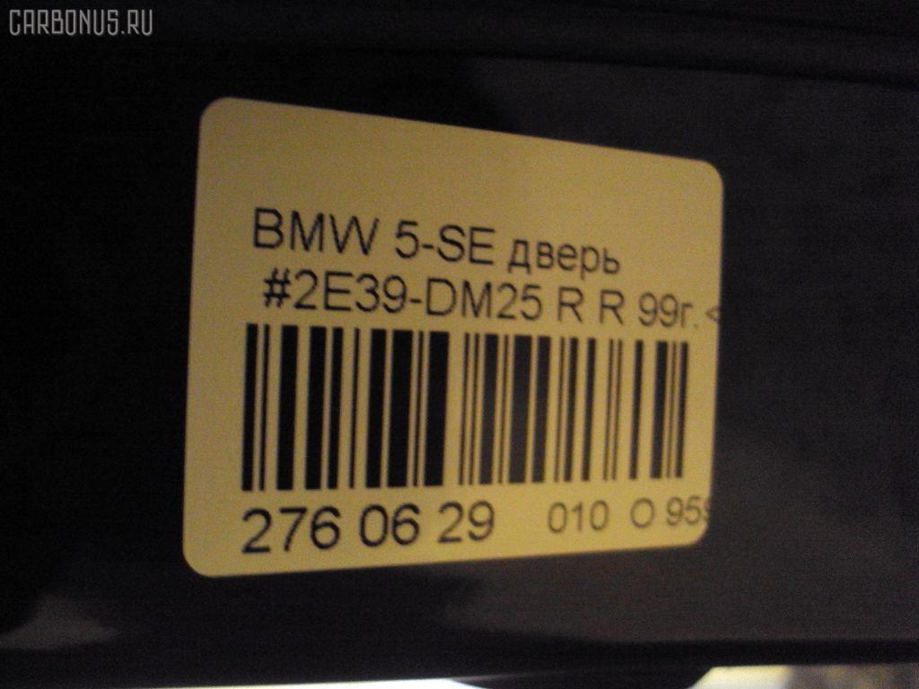 Дверь боковая BMW 5-SERIES E39-DM42 Фото 4