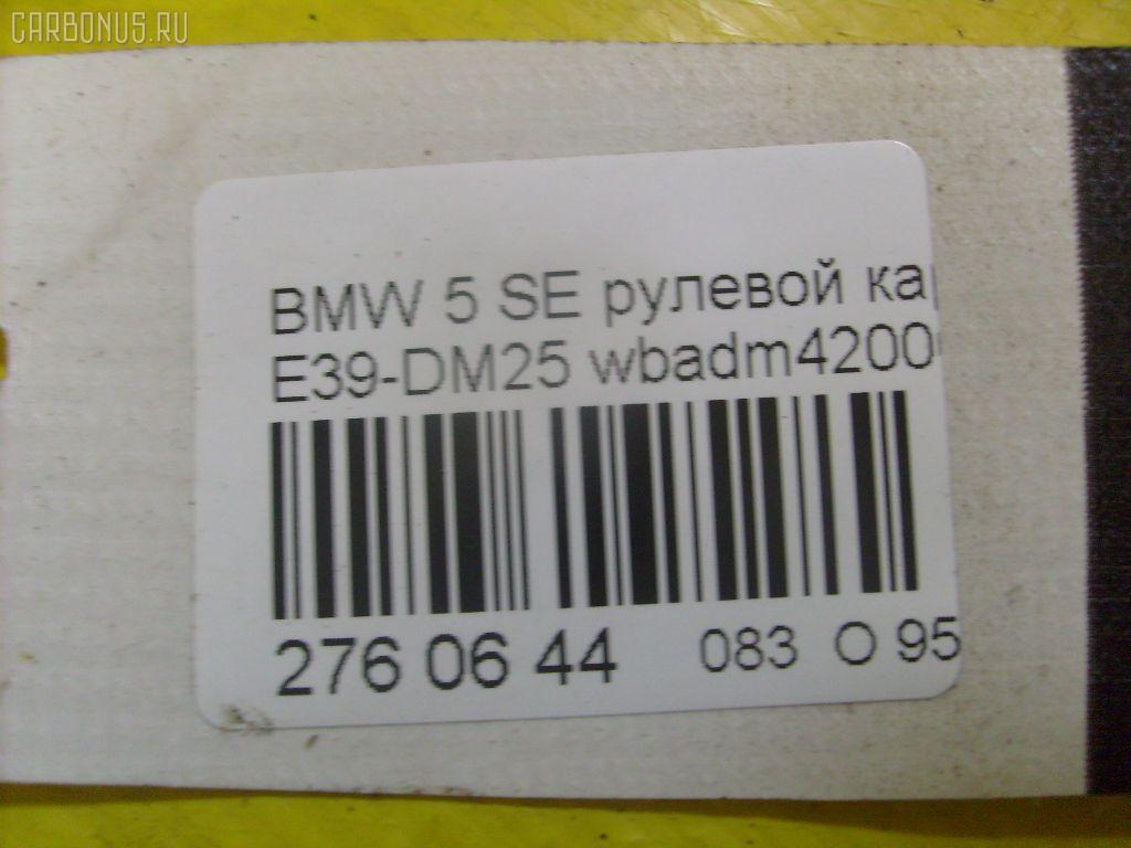 Рулевой карданчик BMW 5-SERIES E39-DM42 Фото 3