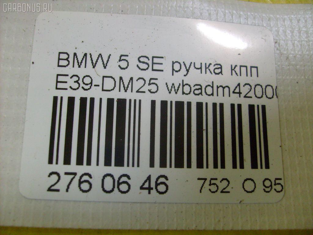 Ручка КПП BMW 5-SERIES E39-DM42 Фото 4